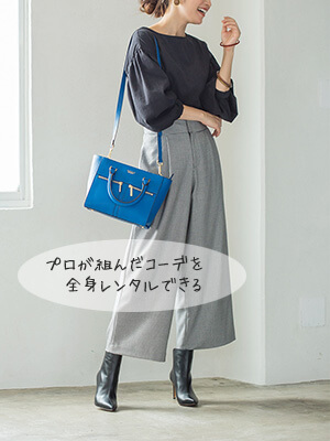 40代におすすめのファッションレンタル
