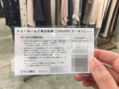 styledeli(スタイルデリ)ショールーム