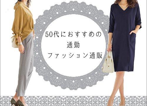 50代におすすめのファッション通販