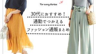 30代におすすめのファッション通販