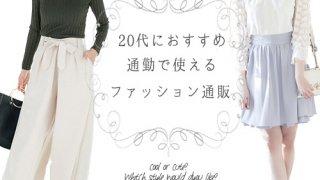 20代におすすめのファッション通販