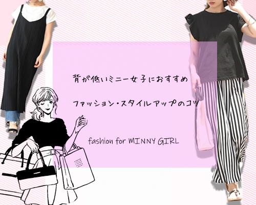 背が低い小柄な女性におすすめのファッション