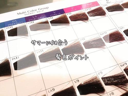 パーソナルカラーサマー髪色