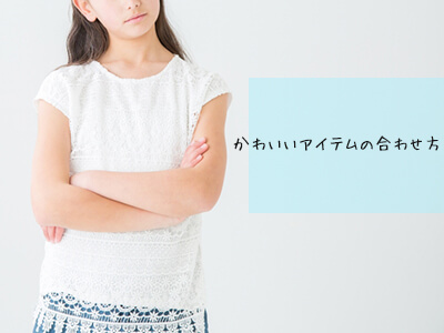 胸が大きい人のファッションイメージ