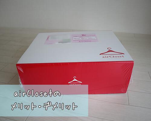 airClosetメリットデメリット