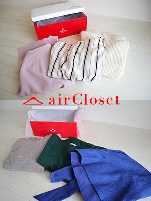 airclosetレビュー