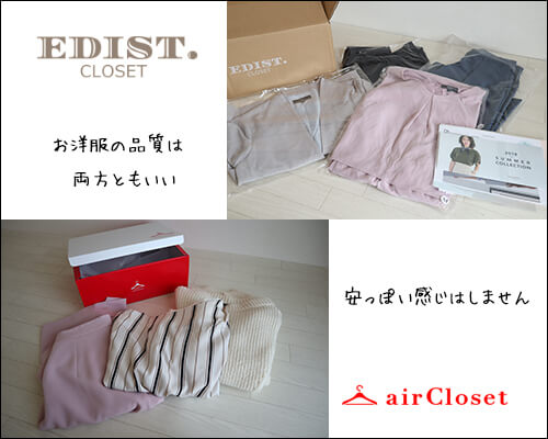 airCloset edist品質比較