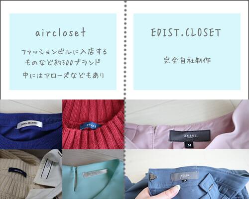 airCloset edistcloset ブランド比較