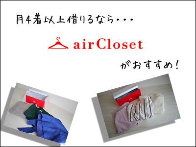 aircloset口コミ