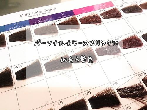 パーソナルカラースプリングに似合う髪色