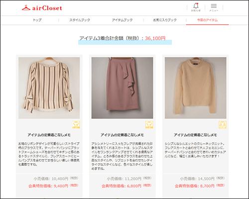 aircloset価格帯