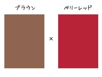 ブラウン×ベリーレッド