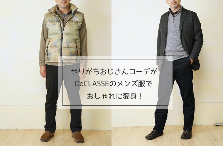 60代メンズファッション