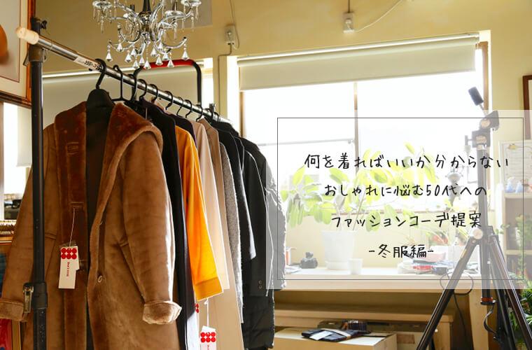50代ファッションイメージ
