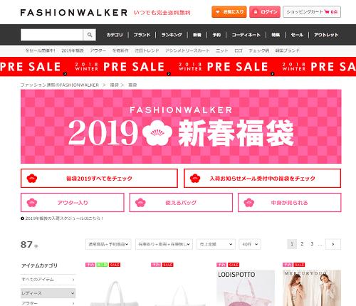 fashionwalker福袋2019