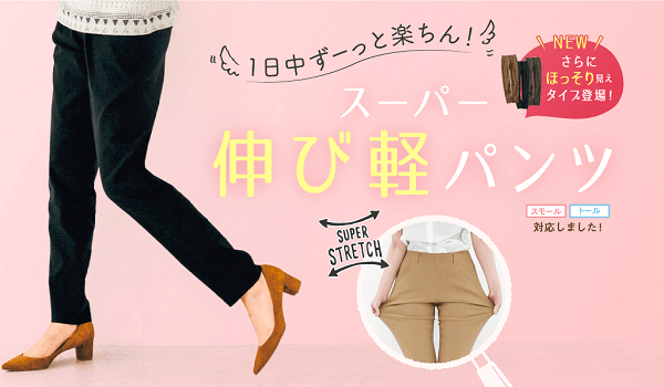 live in comfortスーパー伸び軽パンツ