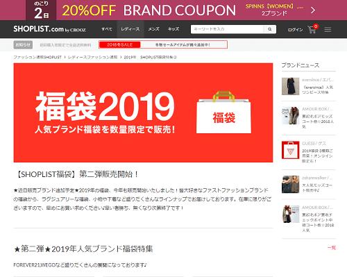 shiplist福袋2019