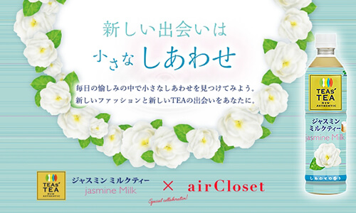 aircloset伊藤園