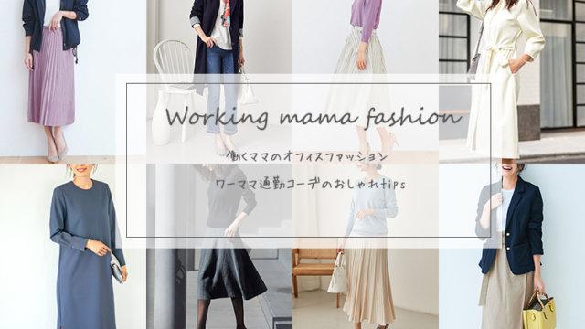 働くママおすすめファッション