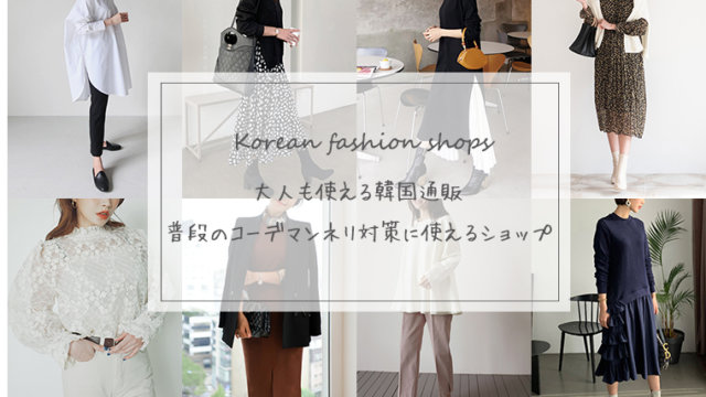 大人韓国通販イメージ