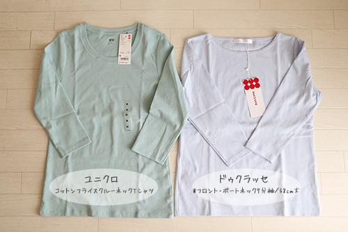 ドゥクラッセTシャツ比較