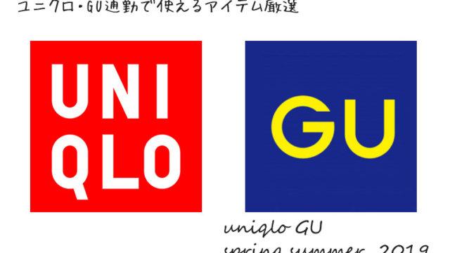 ユニクロ・GU通勤コーデ2019春夏
