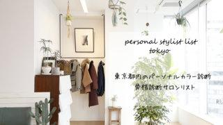 東京都内パーソナルカラー診断リスト