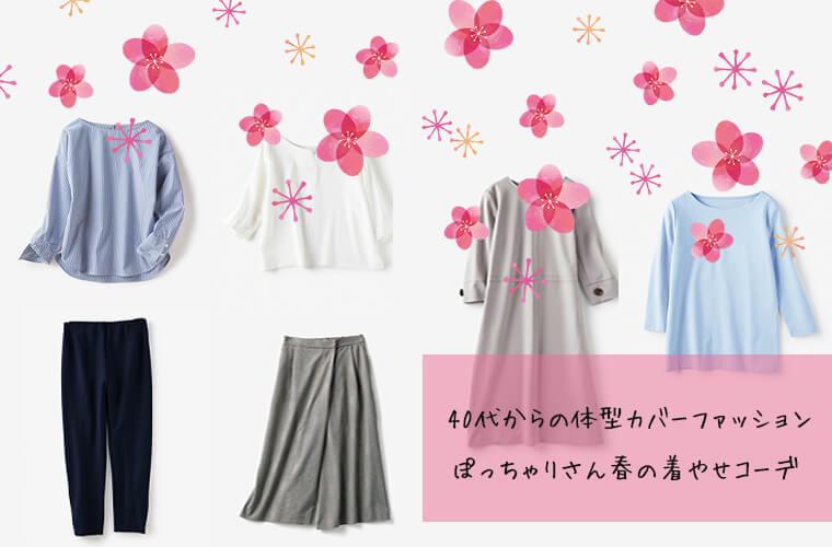 40代体型カバーファッションイメージ