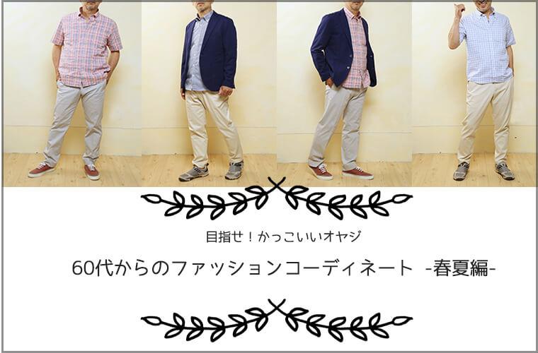 60代男性ファッション
