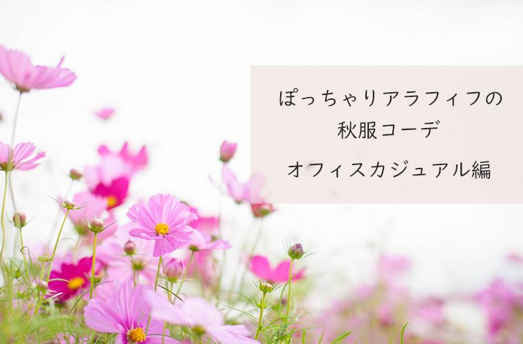アラフィフコーデブログ