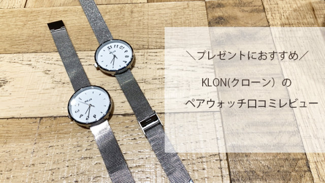 klon時計レビュー
