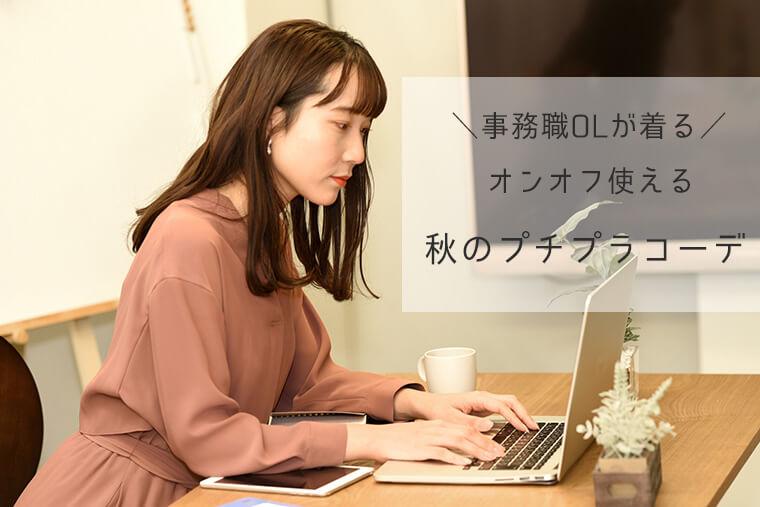 秋コーデryuryu