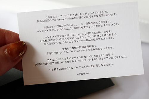 yuzenレビュー
